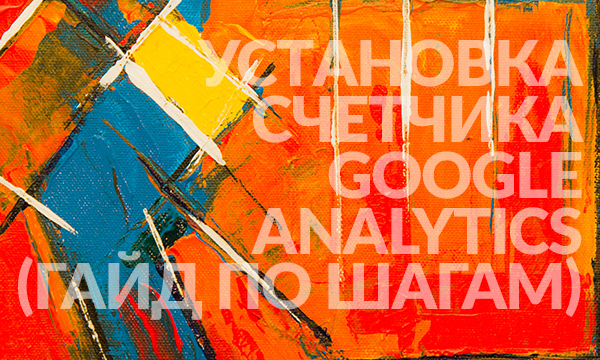 Как установить счетчик Google Analytics на сайт (+ инструкция для WordPress)